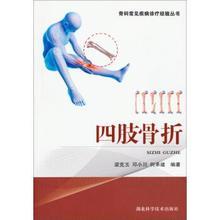 四肢骨折常见ad3病诊疗经xt梁克玉,邓(小)川,何承建 著 97875352554