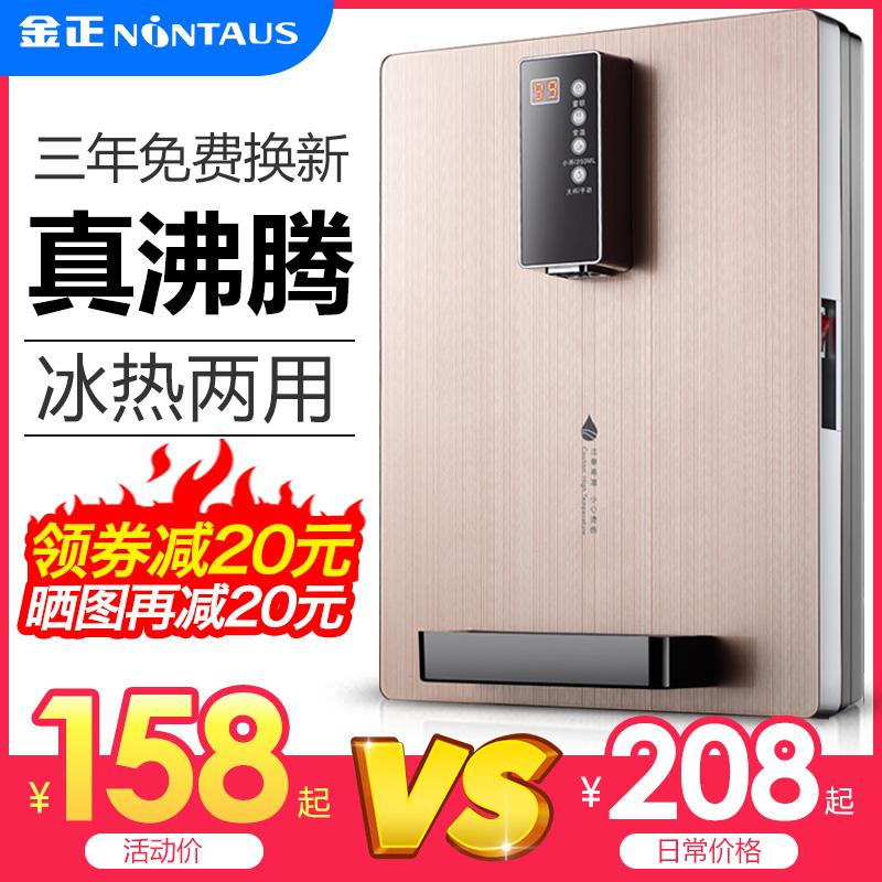 金正管线机壁挂式冷热型速热无胆直饮机制冷制热开水机即热饮水机