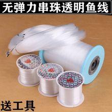 水晶线无弹力鱼线 DIYww9工编织串tc绕戒指线 尼龙透明鱼丝线
