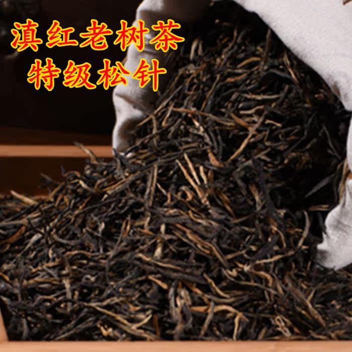 云南滇红茶经典58散装大叶功夫红茶凤庆滇红松针蜜香茶叶500g