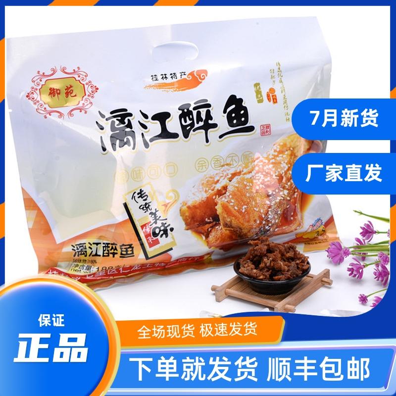 广西桂林特产御苑漓江醉鱼零食阳朔啤酒鱼特色各地美食小吃香辣味