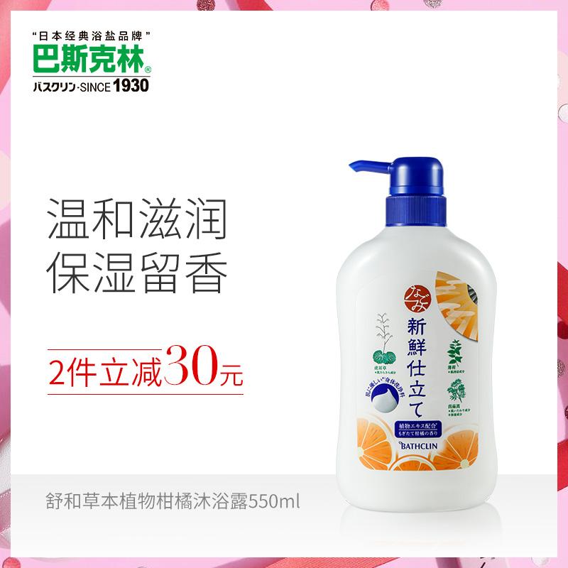 日本巴斯克林舒和草本植物柑橘沐浴露550ml温和留香浴乳满69元减30元