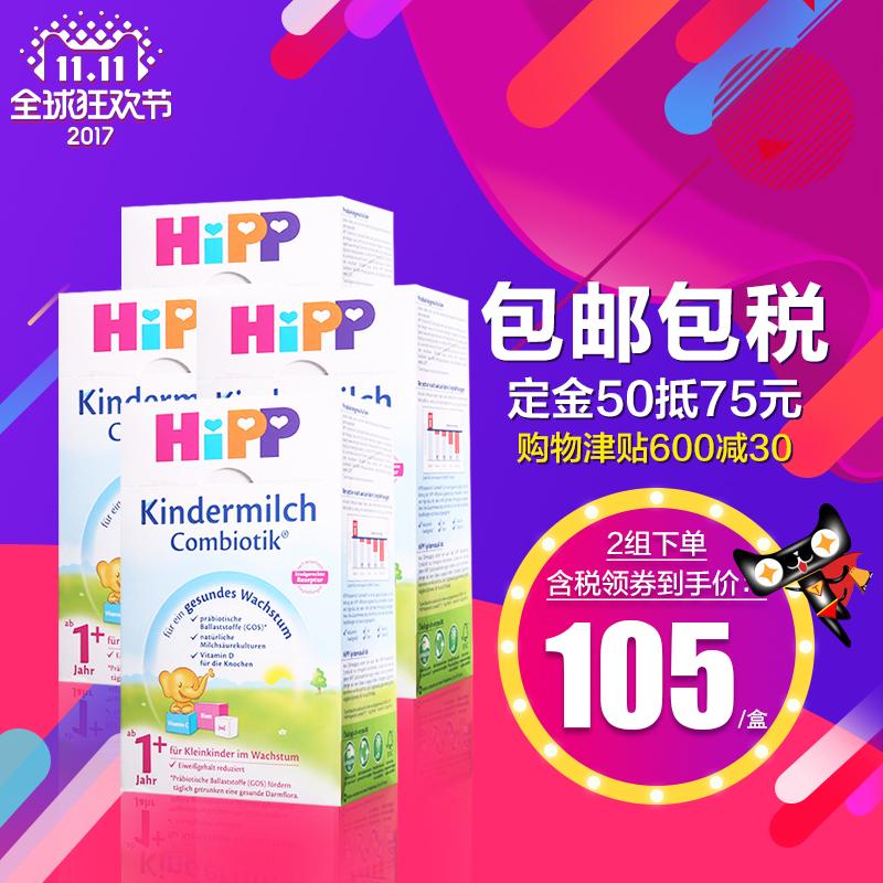 保税区 德国喜宝 hipp cmk 益生菌婴幼儿配方牛奶粉1+段600g*4盒