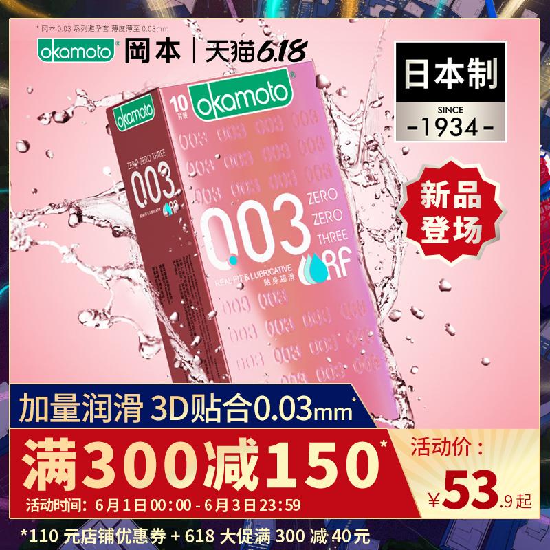 【0.03mm新品】冈本0.01避孕套男用超薄001安全套套003成人用品