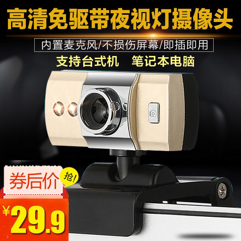 点击查看商品:炫光M900电脑摄像头内置带麦克风话筒台式家用高清魔幻夜视笔记本视频头直播usb英语学习电脑外置摄像头免驱