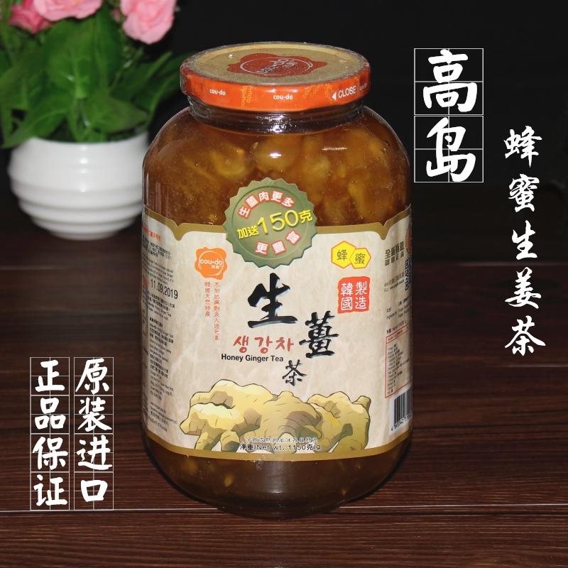 正品韩国高岛生姜茶酱1150g瓶装 生姜蜜水果花茶奶茶冬季冲饮包邮