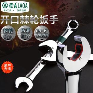 老A台湾产铬钒钢快速棘轮扳手两用开口梅花扳手双头镜面扳手高档图片