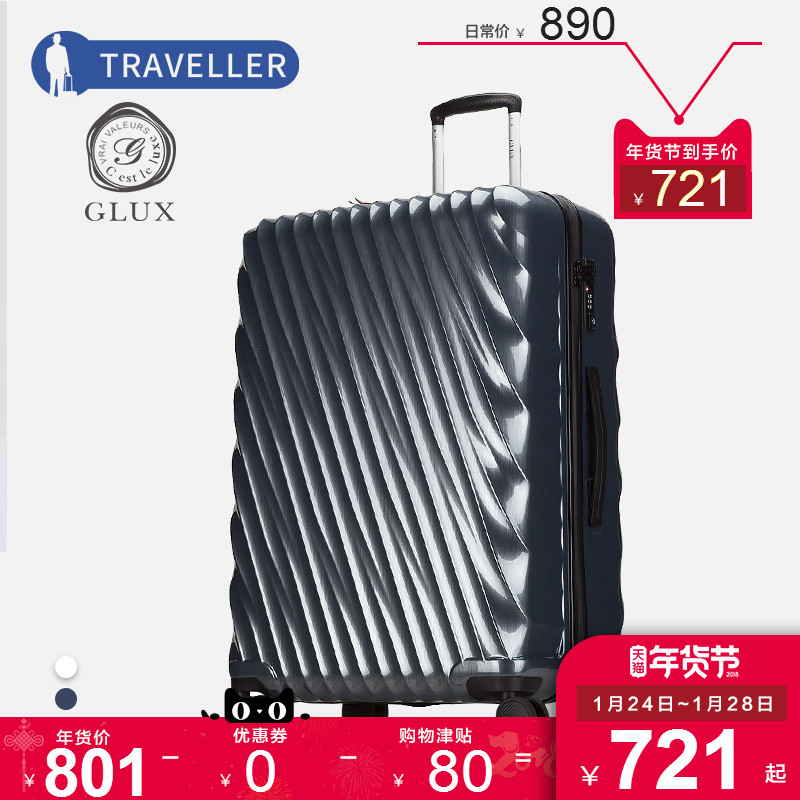 GLUX古莱仕休闲商务万向轮拉杆箱旅行箱密码箱20/24/28寸 920404