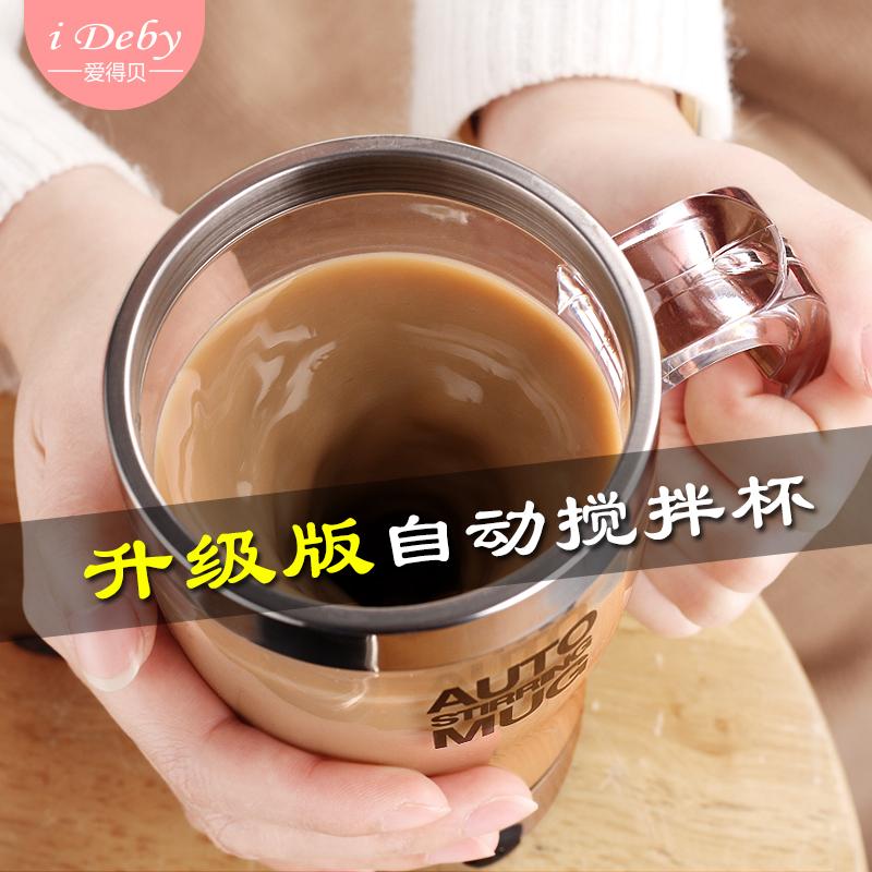 全自动 搅拌 电动 便携 懒人 咖啡杯 科技 旋转 奶昔 茶杯 摇摇 水杯子