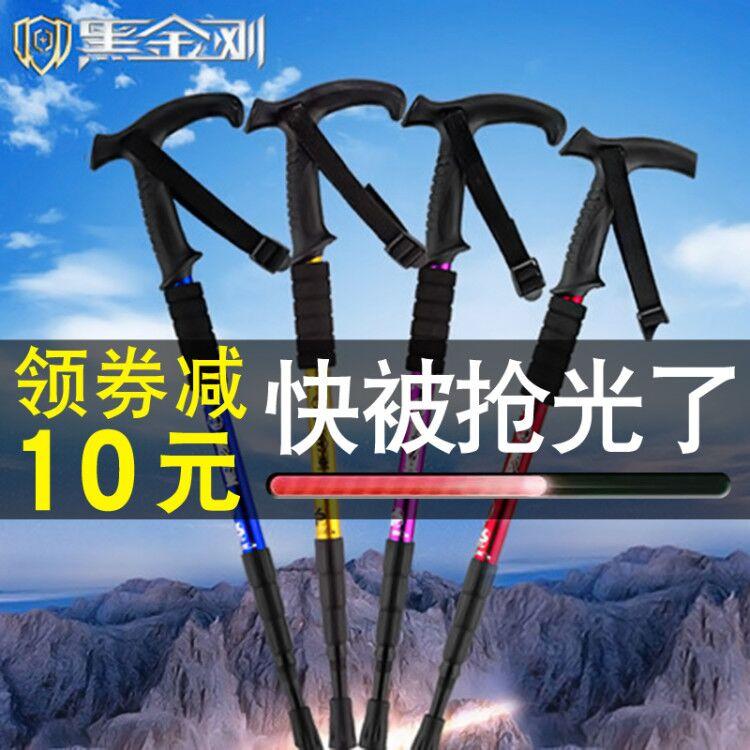 野外登山杖手杖爬山拐�E碳素超轻伸缩折叠老人拐杖老年人拐棍防滑