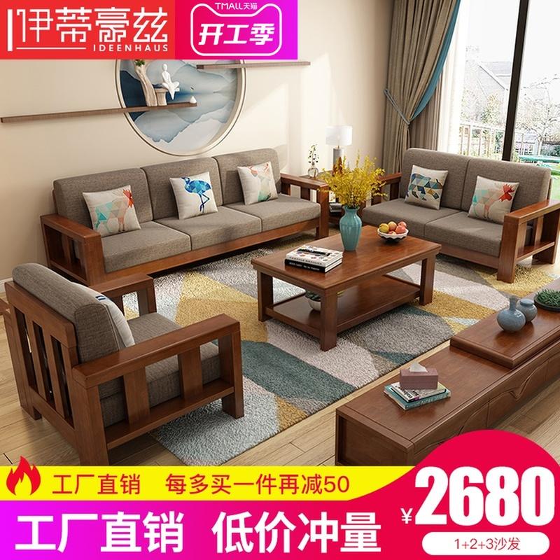 客厅现代简约新中式实木沙发组合 三人位小户型布艺沙发家具整装