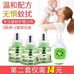 皎洁电热蚊香液无味婴儿孕妇宝宝电蚊香器驱蚊家用插电式非灭蚊液