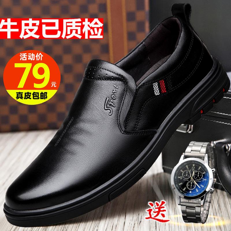 男士休闲皮鞋男真皮软皮透气商务正装黑春秋男鞋夏季2021新款鞋子