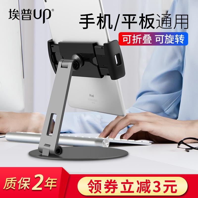埃普平板电脑支架通用多功能华为M6 M5苹果ipadpro mini air2 12.9 10.5架子步步高s5 k5小天才家教机底座托