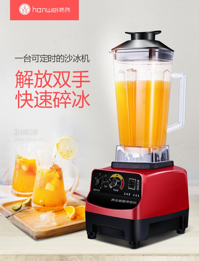 HANWEI 韩伟 HX-P03 榨汁机