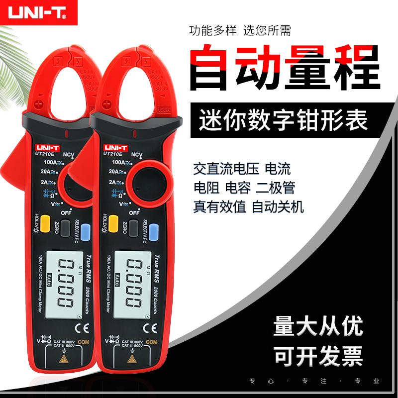 优利德钳形万用表UT210E高精度数字交直流电流钳型表钳形万能表