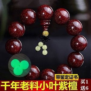 [With Certificate] India Venus Leaflet Rosewood Bracelet Bracelet Buddhism Men and Women Lovers Jewelry Jewellery