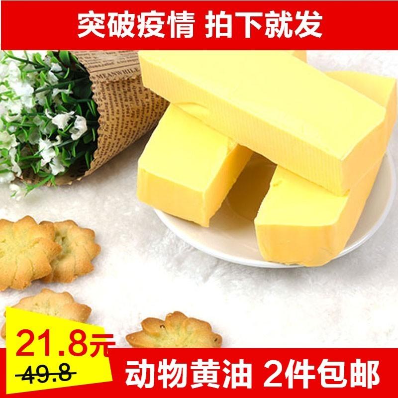 黄油烘焙 家用 新西兰进口动物性无盐牛油454g家庭煎牛排面包原料