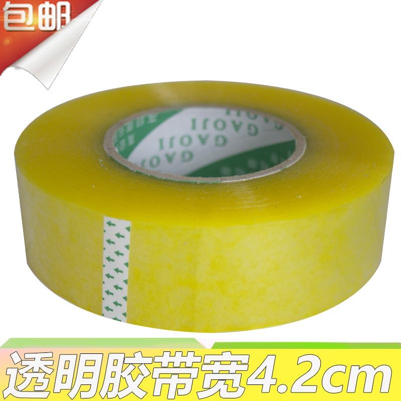 大号透明快递封口胶带批发包邮 大卷米黄色封箱带宽4.2cm厂家直销