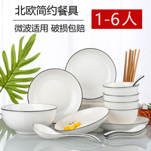 日式2-6的碗碟套装家用陶瓷网红创go14简约碗um餐具单个