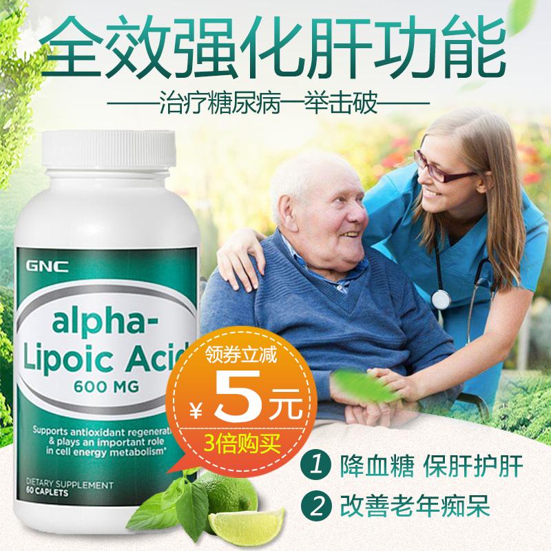 3倍购GNC健安喜α阿尔法硫辛酸60片中老年降血糖护肝降三高美国
