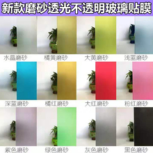 彩色玻璃贴膜窗户磨砂cs7纸防晒遮if透光不透明红黄蓝绿黑紫