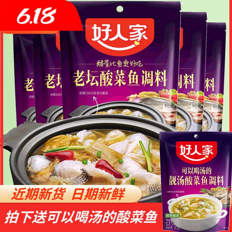 好人家老坛酸菜鱼调料350g*5袋 酸汤鱼底料泡菜鱼调料酸菜鱼底料