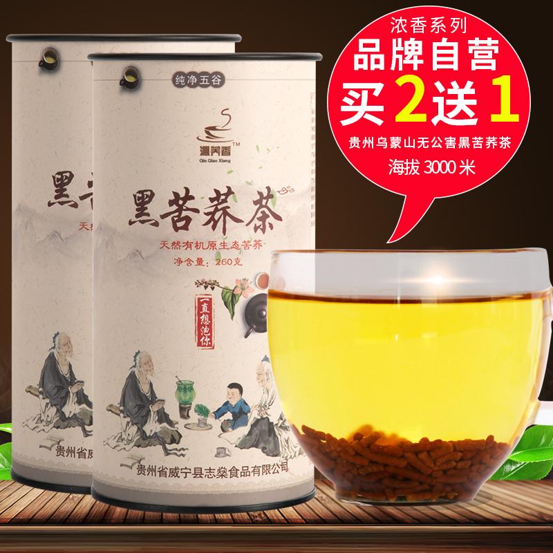 黑苦荞茶特级正品荞麦茶罐装贵州麦粒威宁养生茶苦荞麦凉山浓香型