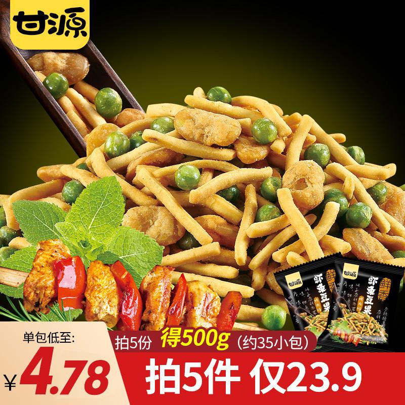 甘源牌-烤肉味虾条豆果100g  坚果炒货蚕豆片膨化零食小包装小吃