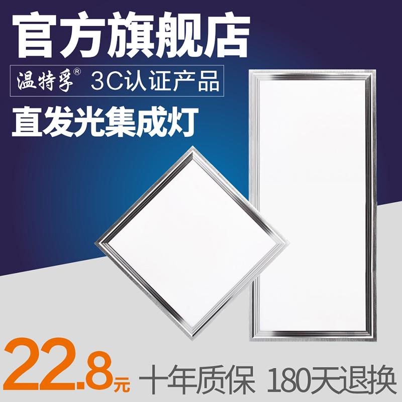 温特孚集成吊顶led面板吸顶灯厨房厨卫卫生间扣板嵌入式30*30*60