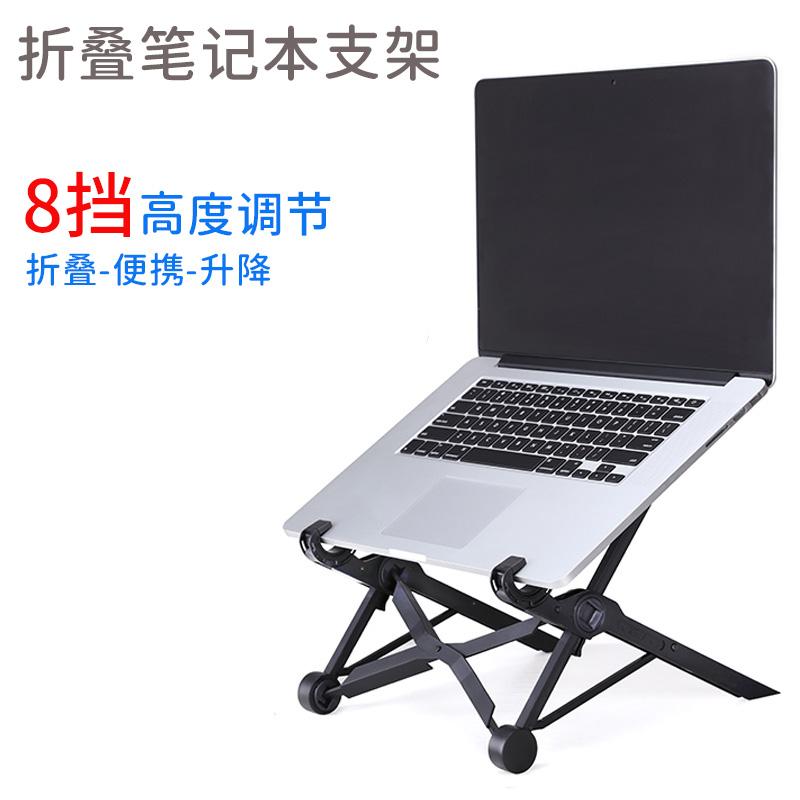 笔记本支架桌面电脑折叠支架增高架手提电脑托架收纳电脑散热架子