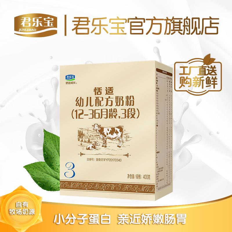 君乐宝奶粉官方旗舰店 3段舒适成长恬适幼儿牛奶粉三段 400g*1盒