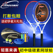 Clossway tennis racket single beginner suit carbon double string rebound trainer student elective course