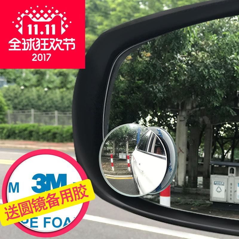 汽车小圆镜子小车360度无边后视镜倒车盲点高清广角反光辅助倒后