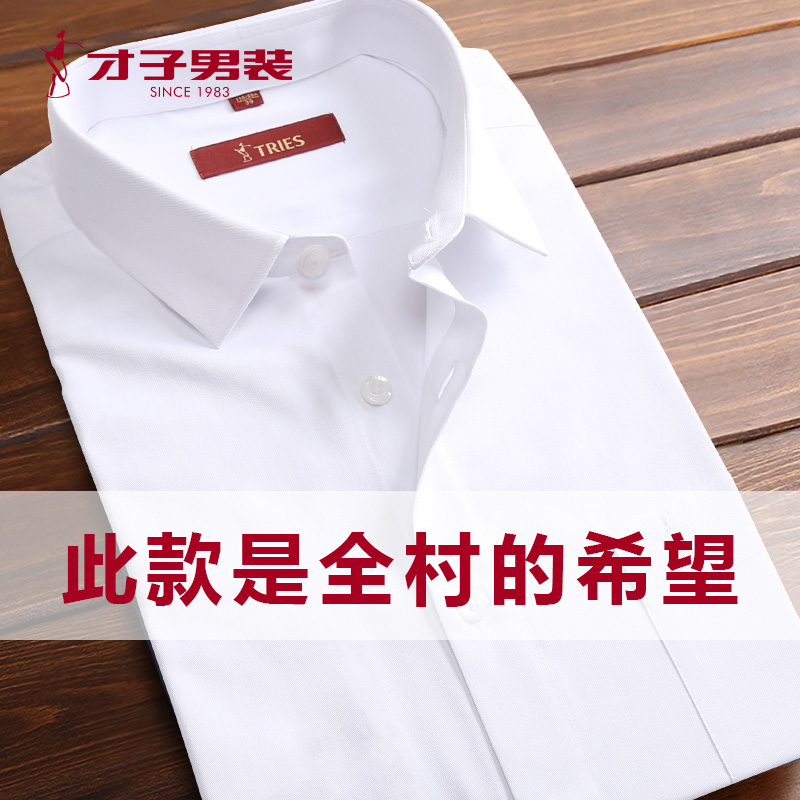 才子男装旗舰店短袖衬衫男夏季官方2018新款商务纯色白衬衣男免烫
