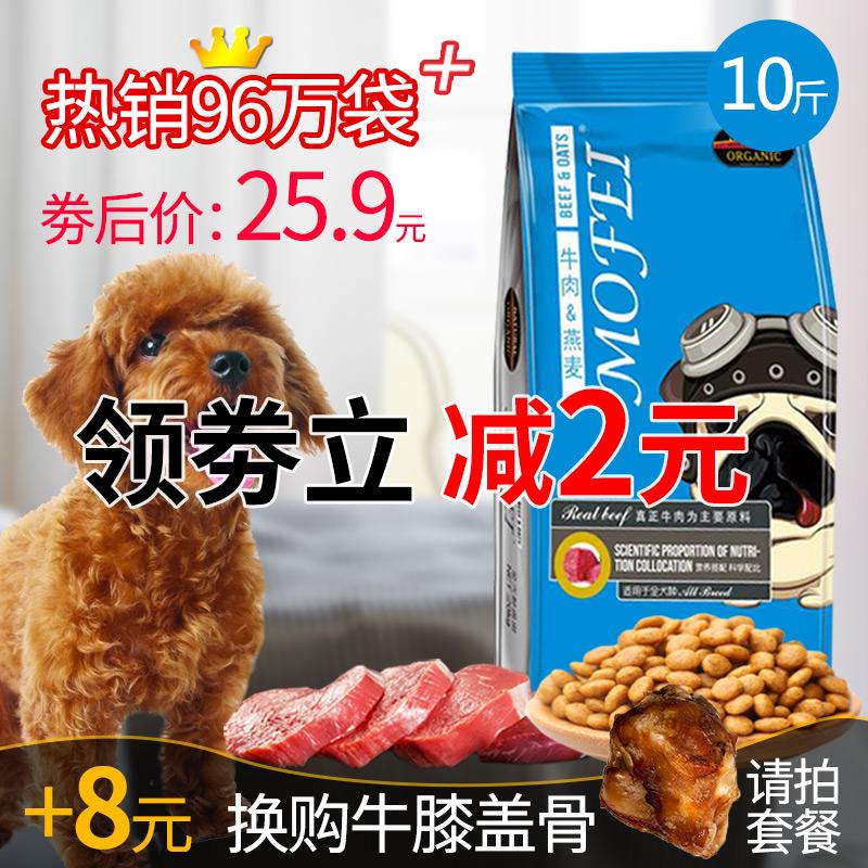 狗粮通用型10斤泰迪金毛萨摩耶博美贵宾40小型犬幼犬大型成犬5KG
