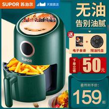 苏泊尔cz用新款特价dw大容量智能全自动无油薯条机