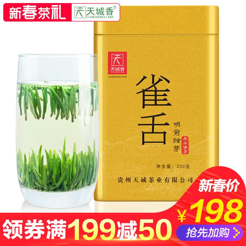 【半斤装】绿茶2017新茶雀舌茶叶贵州湄潭翠芽明前日照毛尖散装茶