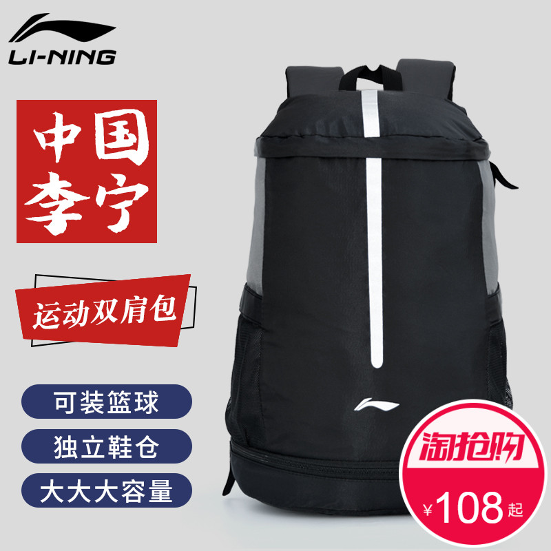 李宁篮球包球包男女训练包双肩包多功能背包足球排球篮球袋运动包