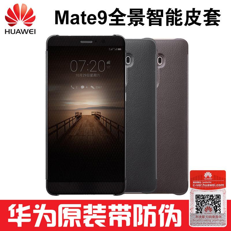 华为Mate9手机壳保护套原装皮套手机套薄智能全景视窗休眠翻盖