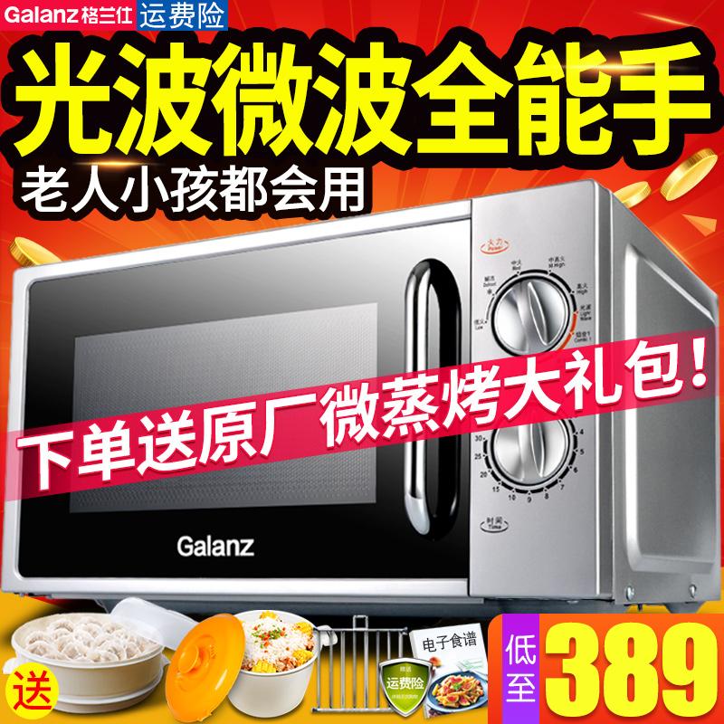Galanz/格兰仕 G70F20N2L-DG(SO)家用机械式光波炉微波炉烤箱一体