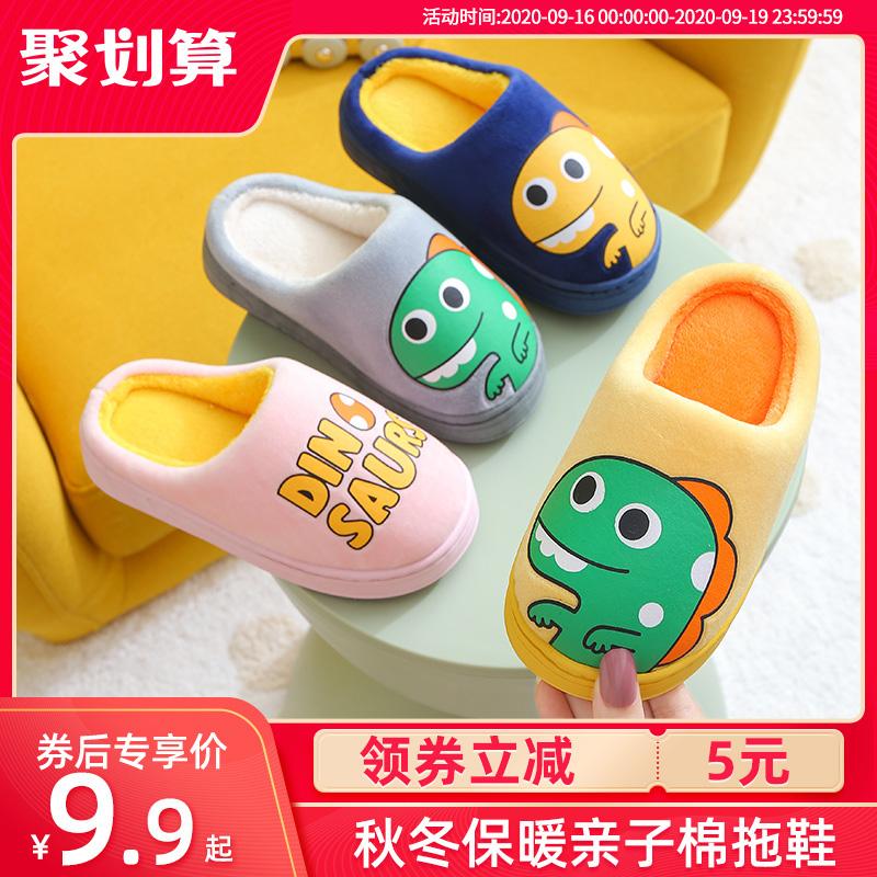儿童棉拖鞋秋冬季宝宝可爱男童女童室内保暖防滑亲子家居拖鞋棉鞋