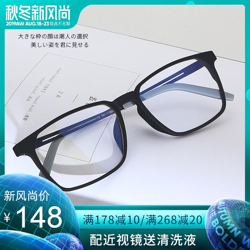 纯钛眼镜框大脸大框全框近视眼镜超轻方框镜框眼睛框镜架眼镜架男