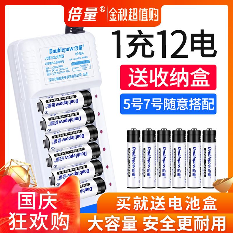 倍量 可充电电池套装七号五号电池充电器配5号7号充电电池各6节优惠券