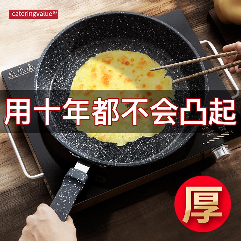 炊尚麦饭石平底锅不粘锅煎锅牛排锅煎饼锅电磁炉燃气适用锅煎蛋锅图片