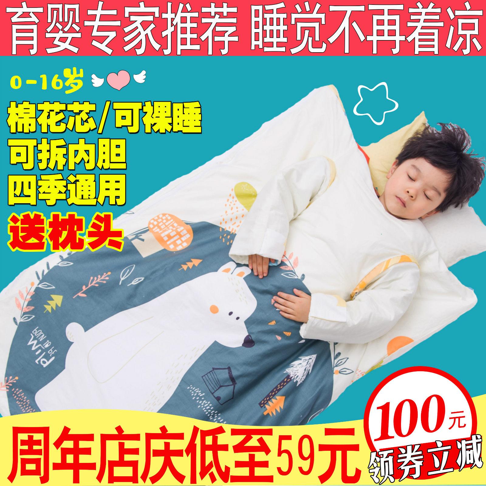 婴幼儿睡袋儿童春秋夏季薄款纯棉四季通用款防踢被神器宝宝小孩被优惠券