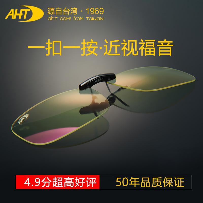 AHT防辐射眼镜男夹片 电脑护目镜电竞近视 眼镜女防蓝光眼镜夹片