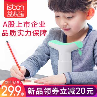 益视宝写字矫正器小孩儿童姿势坐姿矫正器树形护眼架视力保护器