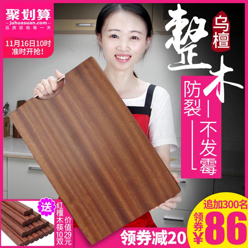 慕容世家菜板实木家用砧板整木长方形大号切菜板厨房案板防霉刀板