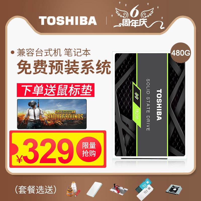 Toshiba/东芝固态硬盘480g TR200 ssd笔记本台式机 固态盘 非512G